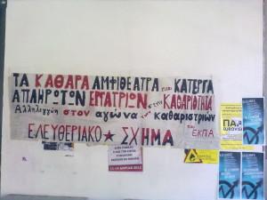 Πανό αλληλεγγύης που αναρτήσαμε στο κτίριο της ΣΕΜΦΕ