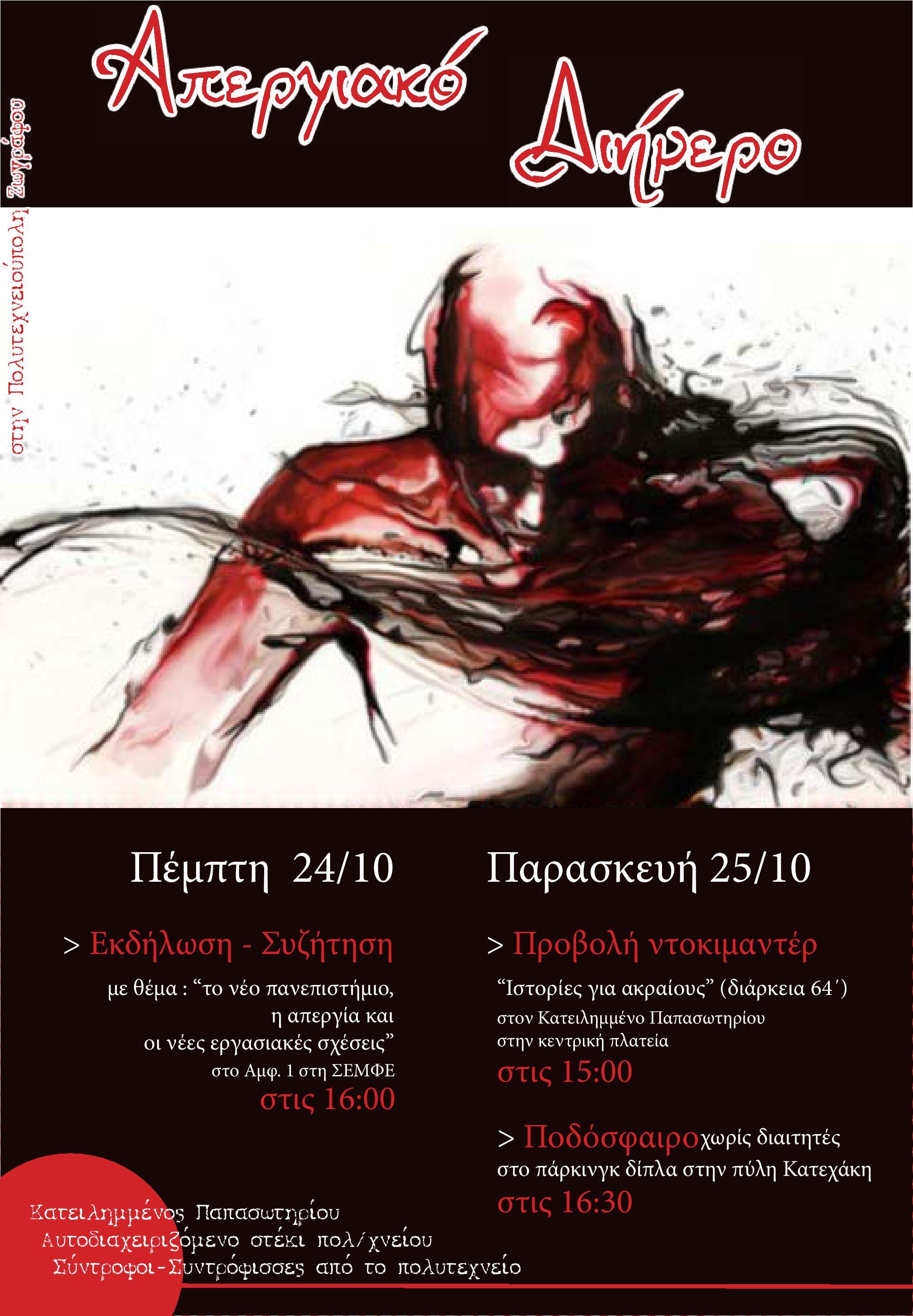 αφισα2-page-001