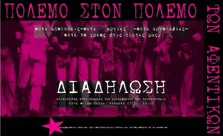 poreia23-10 -αφισα