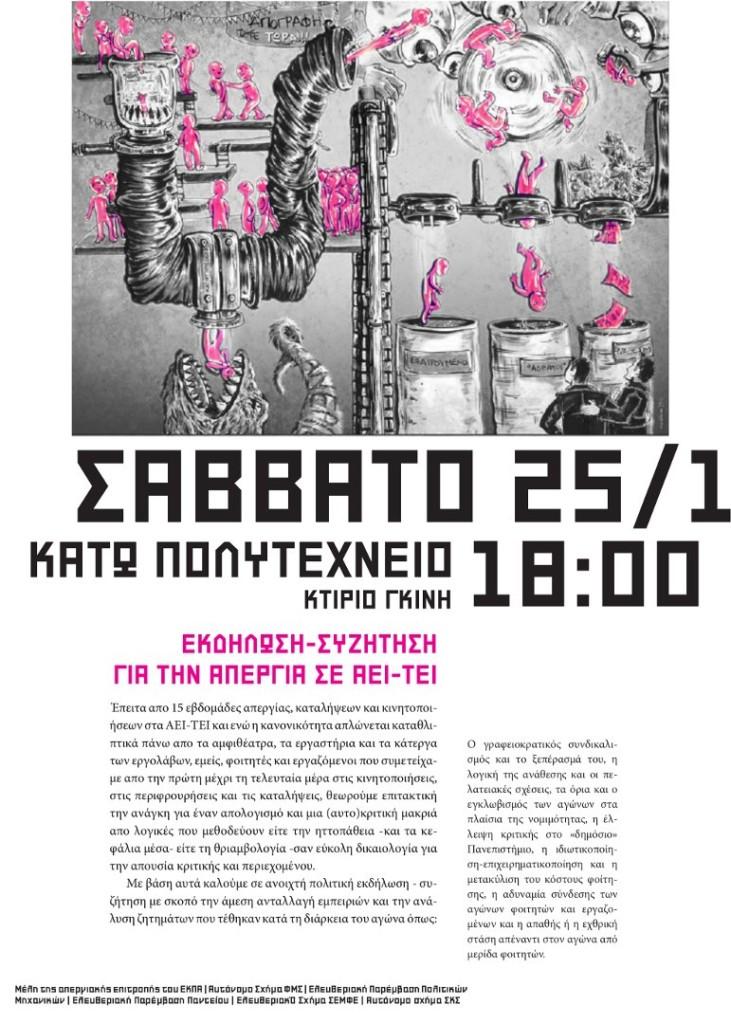 2014-01-25 - Αφίσα εκδήλωσης